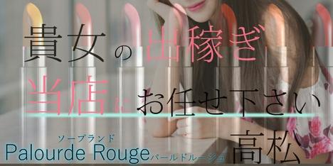 高松ソープ Palourde Rouge-パルードルージュ-