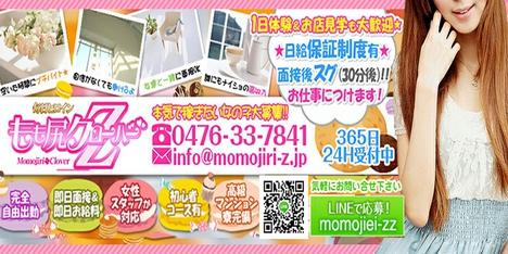 毎日ヒロイン☆モモ尻クローバーZ 成田店