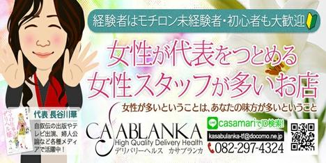 広島 カサブランカ
