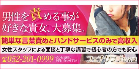 M男性専門【フェチクラブ】