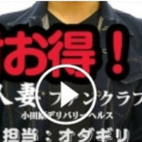小田原人妻ファンクラブ【オダギリ】のブログを見る